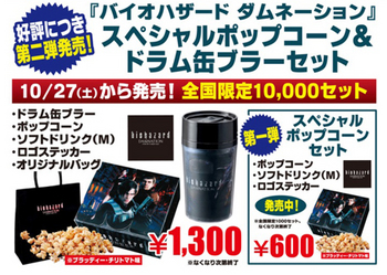 スペシャルポップコーン&ドラム缶ブラ―セット発売決定!